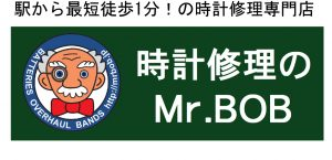 時計修理のMr.BOBブログ
